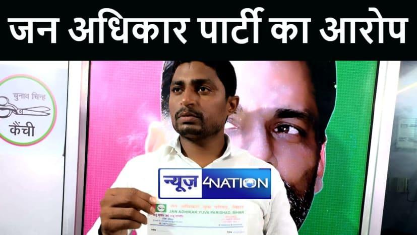 जन अधिकारी पार्टी का आरोप, ज्वलंत मुद्दों से लोगों का ध्यान भटकाने के लिए हो रहा है मोदी मंत्रिमंडल का विस्तार