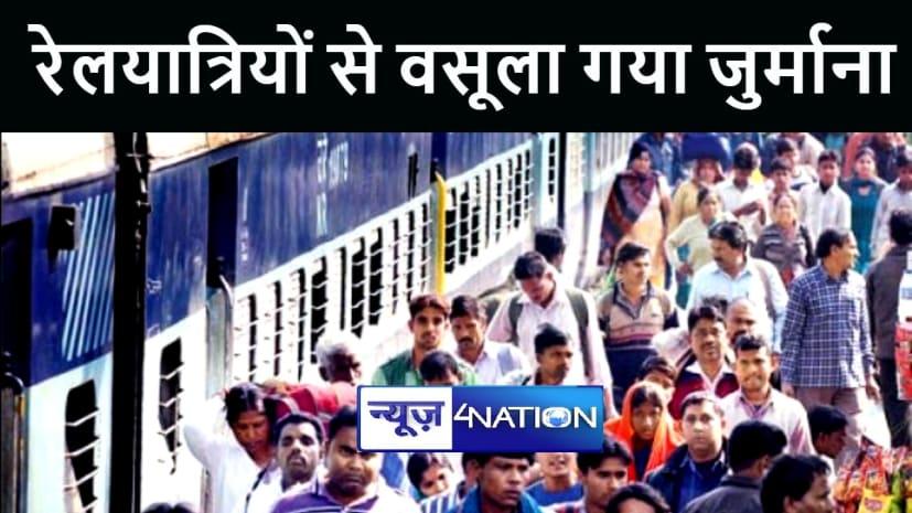 पूर्वोत्तर रेलवे ने कई स्टेशनों पर चलाया टिकट जांच अभियान, बेटिकट यात्रियों से वसूले गए 6 लाख रूपये जुर्माना