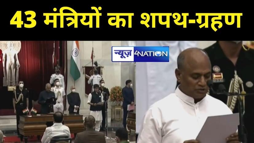 मोदी मंत्रिमंडल में 15 कैबिनेट,28 राज्य मंत्रियों को दिलाई गई शपथ, जानें नए मंत्रियों के नाम.....
