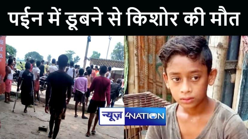 पटना में नहाने के दौरान पईन में डूबने से किशोर की मौत, परिजनों में मचा कोहराम