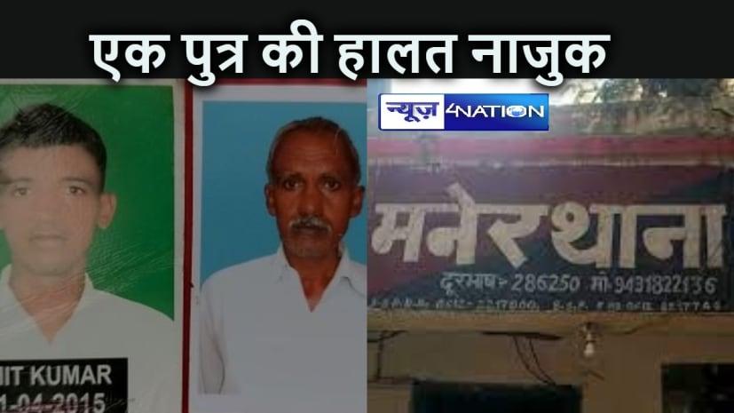 BIHAR NEWS: खेत में काम कर रहे पिता-पुत्र की करंट लगने से मौत, एक बेटा गंभीर रूप से घायल