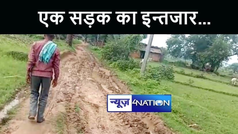 बिहार के इस गाँव में नहीं पहुंचा सुशासन का सात निश्चय, ग्रामीण पूछ रहे कहाँ है विकास