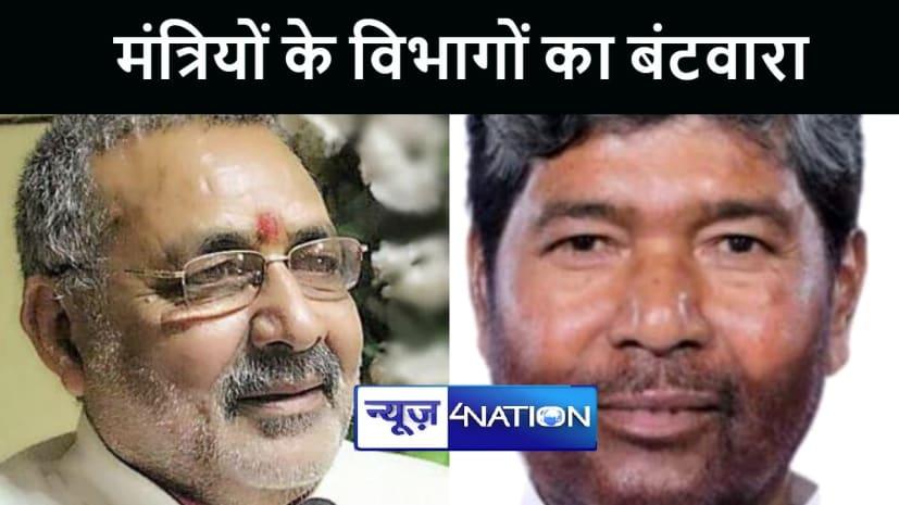 बिहार के पशुपति पारस बने खाद्य प्रसंस्करण विभाग के मंत्री , आरसीपी सिंह बने इस्पात मंत्री, गिरिराज को मिली बड़ी जिम्मेवारी, पढ़िए पूरी खबर