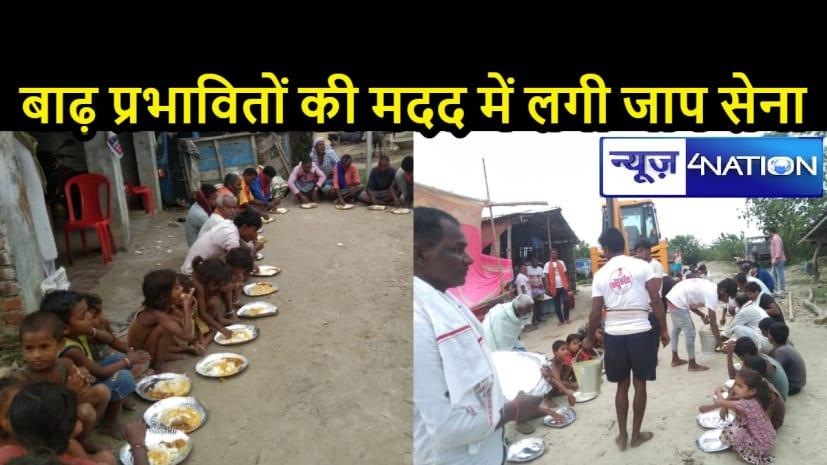 BIHAR NEWS: बाढ़ प्रभावितों की मदद के लिए पहुंची पप्पू यादव की सेना, जरूरतमंदो को भोजन कराकर कर रहे सेवा