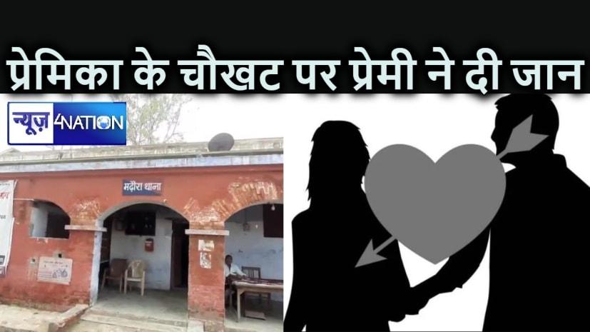 अधूरी रह गई प्रेम कहानी... प्रेमिका के दरवाजे पर उसके प्रेमी ने जहर खाकर दे दी जान, शादी करने की कर रहा था जिद