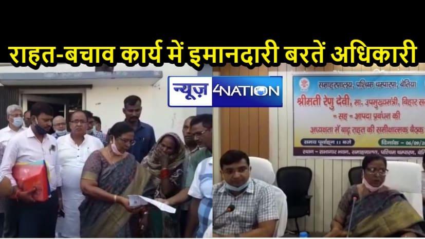 BIHAR NEWS: गृह जिला पहुंची उपमुख्यमंत्री रेणु देवी, बाढ़ राहत कार्यों की समीक्षा कर दी विस्तृत जानकारी, फसल क्षति को लेकर दिए निर्देश