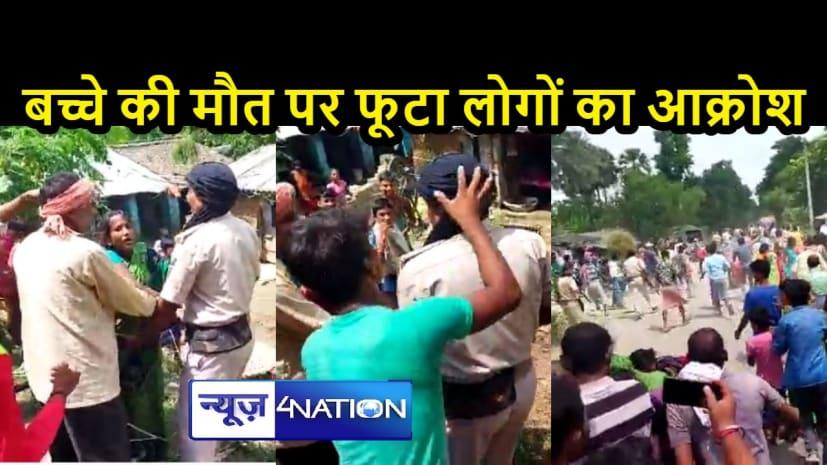 BIHAR CRIME: नदी में डूबने से बच्चे की मौत पर भड़के ग्रामीण, पुलिस टीम को दौड़ा-दौड़ाकर पीटा, 3 जवान घायल