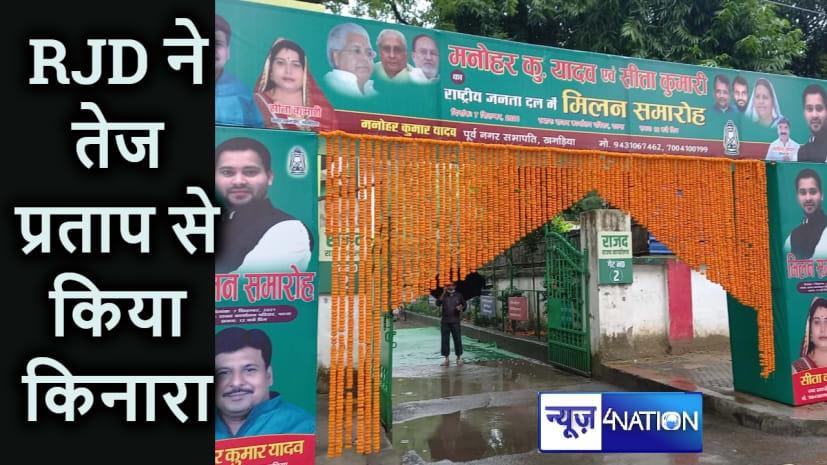 राजद ने दे दिया संकेत : अब तेजस्वी के पोस्टर से तेज प्रताप नदारद, बढ़ती जा रही है दोनों भाइयों की लड़ाई
