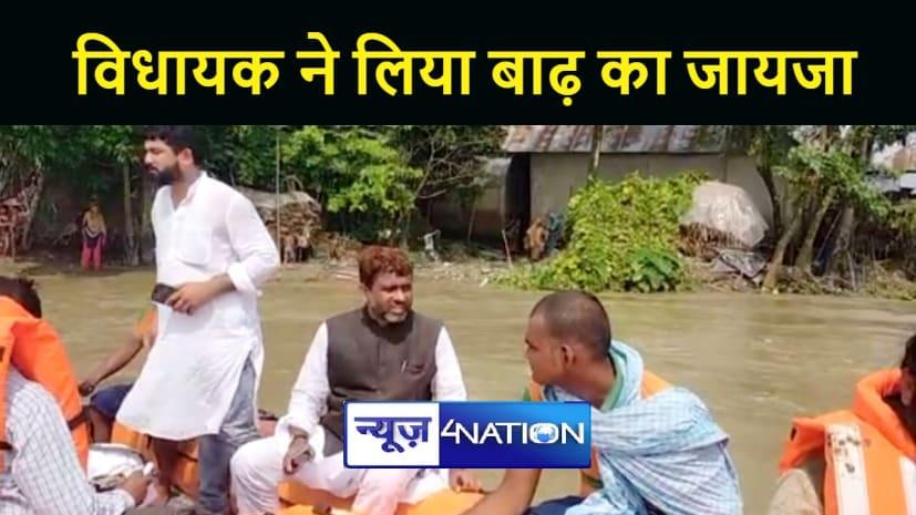 एआईएमआईएम विधायक अख्तरुल ईमान ने मोटरबोट से लिया बाढ़ प्रभावित इलाकों का जायजा, अधिकारियों को दी चेतावनी