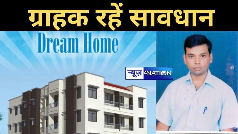 ग्राहक सावधानः पटना में बालाजी ड्रीम होम्स कंपनी का 'ड्रीम होम्स' प्रोजेक्ट गैर-निबंधित, कागजात पूरा नहीं किया तो RERA ने आवेदन किया खारिज