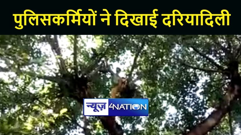 UP NEWS : थाने में मौजूद पुलिसकर्मियों ने दिखाई दरियादिली, ऊँचे पेड़ पर मांझे में फंसे पंक्षी की बचाई जान