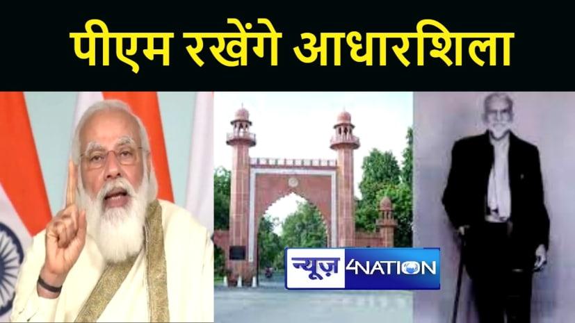 अलीगढ में बनेगा राजा महेंद्र प्रताप विश्वविद्यालय, 14 सितम्बर को प्रधानमन्त्री करेंगे शिलान्यास, तैयारियां जोरों पर