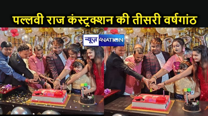 पल्लवी राज कंस्ट्रक्शन ने मनाई तीसरी वर्षगांठ, CMD संजीव श्रीवास्तव ने सभी कर्मियों को दी बधाई