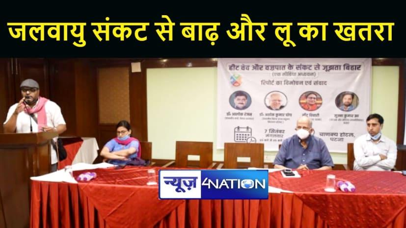 जलवायु संकट की वजह से बढ़ गया बिहार में लू और वज्रपात का खतरा, मीडिया क्लेक्टीव ने जारी की रिपोर्ट