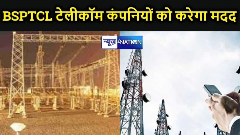 बिहार स्टेट पावर ट्रांसमिशन लिमिटेड टेलीकॉम संरचना प्रदाता के रूप में निबंधित, टेलीकॉम कंपनियों को मिलेगी मदद