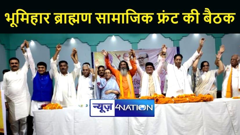 पटना में आयोजित की गई भूमिहार ब्राह्मण सामाजिक फ्रंट की प्रतिनिधि बैठक, समाज को एकजुट करने पर हुई चर्चा