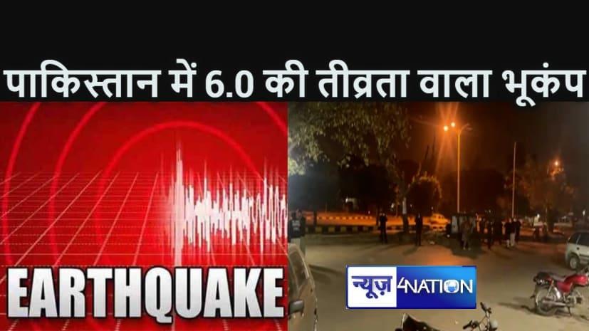 पाकिस्तान में आया 6.0 की तीव्रता वाला भूकंप, 20 से ज्यादा लोगों के मारे जाने की खबर