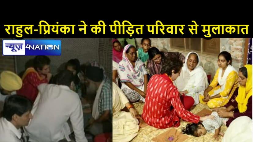 लखीमपुर खीरी केसः प्रियंका-राहुल ने की परिजनों से मुलाकात, HC के रिटायर्ड जज को मिला जांच का जिम्मा, SC ने भी लिया स्वतः संज्ञान