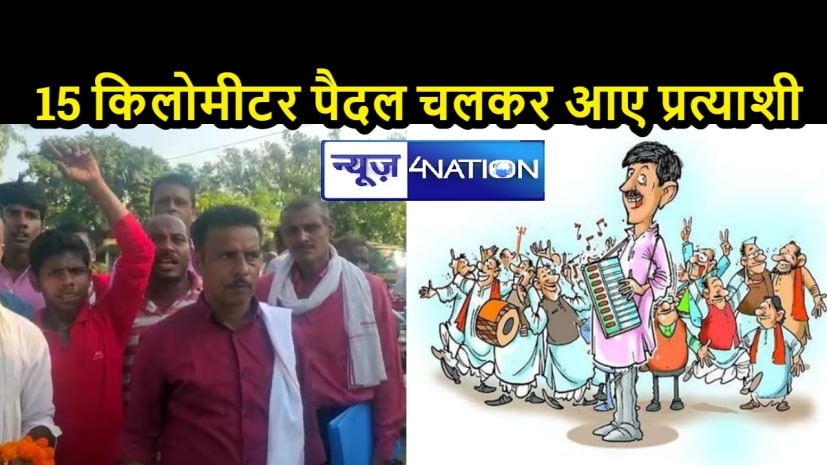 BIHAR NEWS: तीसरे चरण में नामांकन के आखिरी घंटे तक प्रखंड मुख्यालय में जुटी रही भीड़, कल होगा मतदान