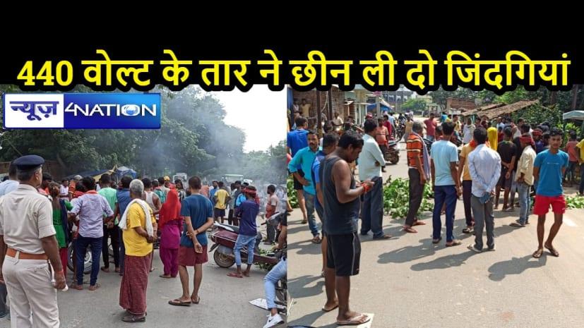 पटना में करंट लगने से दंपति की मौत, आक्रोशित लोगों ने किया सड़क जाम, बिजली विभाग पर लापरवाही का लगाया आरोप....