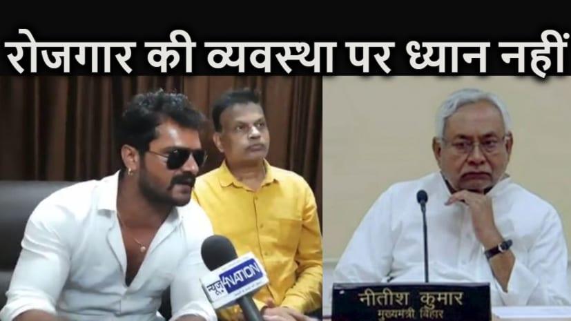 भोजपुरी सिनेमा के बुरी हालत के लिए बिहार सरकार को जिम्मेदार मानते हैं खेसारी यादव, सीएम के लिए कह दी यह बड़ी बात