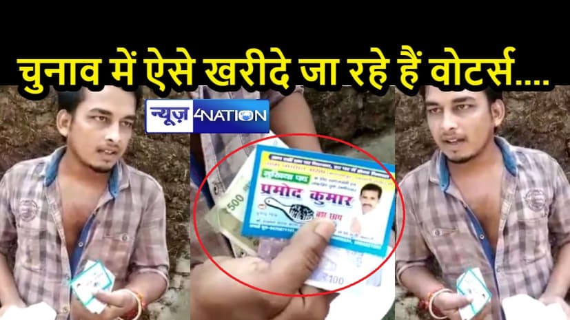 पटना में पंचायत चुनाव में नोट के बदले वोट का खेल शुरू, मुखिया बनने के लिए घर-घर जाकर एक हजार रुपए बांट रहा है प्रत्याशी
