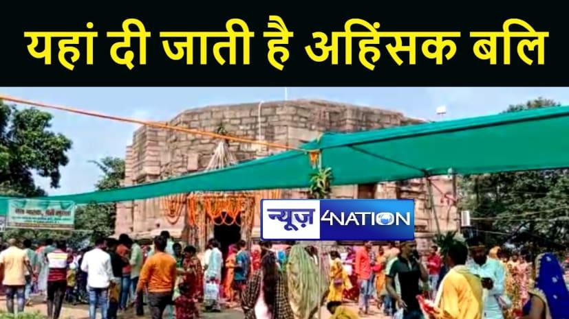 बिहार के इस मंदिर में बिना जान लिए दी जाती है बकरे की बलि, नवरात्र को लेकर किये गए विशेष इंतजाम