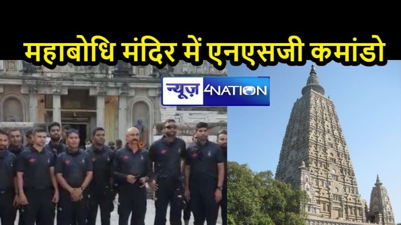 BIHAR NEWS: महाबोधि मंदिर पहुंची NSG कमांडो की टीम, भगवान बुद्ध के दर्शन कर सुरक्षा व्यवस्था की ली जानकारी