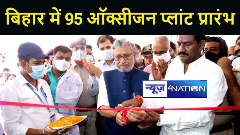बिहार में 130 में से 95 पीएसए आक्सीजन प्लांट प्रारम्भ, शेष एक माह में शुरू होगा : सुशील मोदी