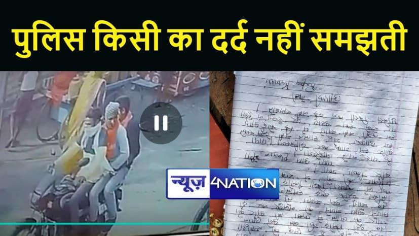 BIHAR NEWS : पापा की पिटाई के बाद माँ बेटी ने की ख़ुदकुशी, सुसाइड नोट में लिखा पुलिस किसी का दर्द नहीं समझती