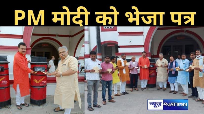 BJP नेताओं ने PM मोदी को भेजा पत्र, पटना GPO से भेजा शुभकामना संदेश