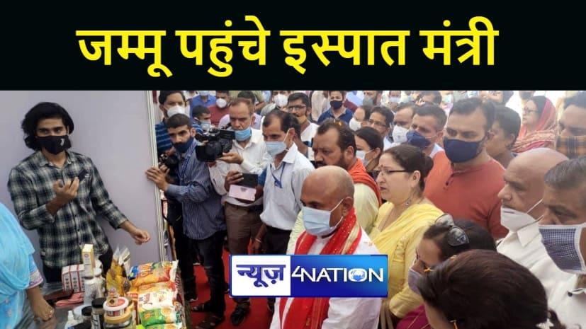 जम्मू पहुंचे केन्द्रीय इस्पात मंत्री आरसीपी सिंह, तीन योजनाओं का किया उद्घाटन