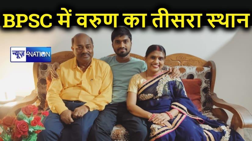 65th BPSC Result : नालंदा के वरुण कुमार ने पहले प्रयास में हासिल किया तीसरा स्थान, UPSC भी कर चुके हैं क्रैक