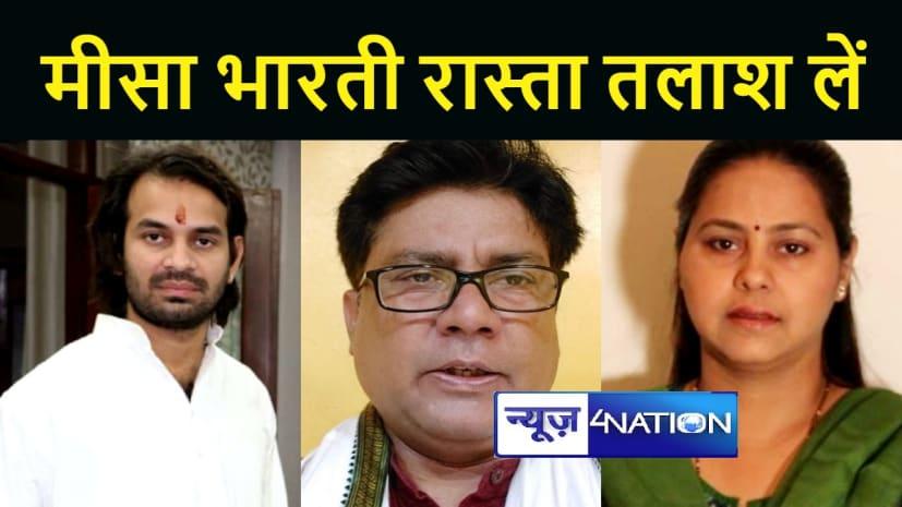 तेजप्रताप के बाद मीसा भारती और जगदानंद सिंह अपना नया रास्ता तलाश लें : निखिल आनंद