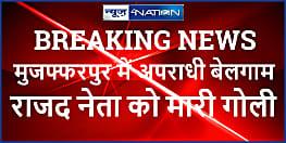 मुजफ्फरपुर में अपराधी बेखौफ, राजद नेता को मारी गोली