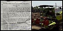 रोहतास में 50 से अधिक किसानों को आया नोटिस, चुनाव में हार्वेस्टर जमा नहीं किया तो होगी कार्रवाई