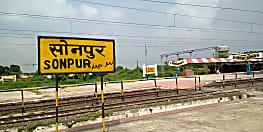 सोनपुर -छपरा रेलखंड पर 11 जून को रेल परिचालन रहेगा बाधित,कई ट्रेनों को किया गया रद्द और रिशिड्यूल, देखें लिस्ट...
