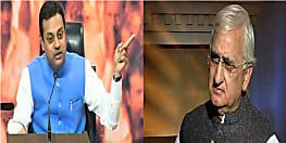 खुर्शीद के बयान पर बीजेपी ने साधा निशाना, कहा-आखिरकार कांग्रेस ने मान ही लिया कि उसके पास न नेता और न ही नीति