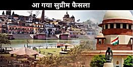 अयोध्या मामले में आ गया अबतक का बड़ा फैसला, SC ने माना कि खाली जमीन पर नहीं बनी थी बाबरी मस्जिद