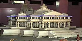 श्री राम जन्मभूमि तीर्थ क्षेत्र की पहली बैठक दिल्ली में, राम मंदिर निर्माण की तारीख का हो सकता है ऐलान
