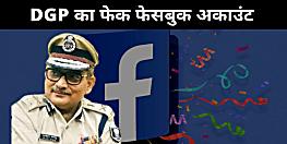 साइबर माफियाओं ने  बिहार के DGP गुप्तेश्वर पांडेय को भी नहीं बख्शा, बना दिया फर्जी फेसबुक अकाउंट, महकमे में मचा हड़कंप