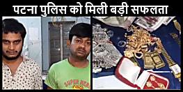 पटना पुलिस को मिली बड़ी सफलता, भारी मात्रा में सोना और नगदी के साथ दो को किया गिरफ्तार