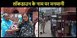 लॉकडाउन के नाम पर बेगूसराय पुलिस का अमानवीय व्यवहार, प्रसूता को लेकर जा रहे ई-रिक्शा को जबरन किया जब्त