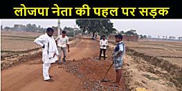 लोजपा नेता की पहल पर ओबरा के शंकर बिगहा गाँव में सड़क निर्माण शुरू, ग्रामीणों में ख़ुशी का माहौल