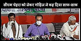 बिहार विस चुनाव से ठीक पहले घोषित होगा महागठंबधन का CM कैंडिडेट, गोहिल बोले-सही समय लेंगे निर्णय