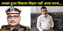 कुख्यात विकास दुबे की गिरफ्तारी के बाद बोले DGP गुप्तेश्वर पांडेय -अच्छा हुआ वो बिहार नहीं आया वरना....