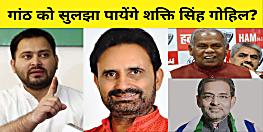 बिहार कांग्रेस प्रभारी शक्ति सिंह गोहिल को मिला बड़ा जिम्मा, क्या अपने मिशन में होंगे कामयाब ?