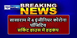 सासाराम में बढ़ा कोरोना संक्रमण का दायरा, सर्किट हाउस में रुके 4 इंजीनियर की रिपोर्ट पॉजिटिव