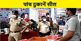 नालंदा में कोरोना संक्रमण को लेकर प्रशासन ने की कार्रवाई, 5 दुकानों को किया सील