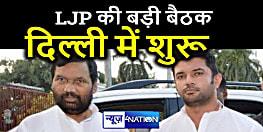 चिराग पासवान की LJP नेताओं के साथ बैठक शुरू, गठबंधन पर ले सकते हैं फैसला?
